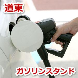 北海道の道東でガソリンスタンドがない場所一覧 ドライブやツーリングでガス欠注意!