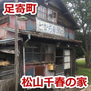 足寄町の松山千春の家は2つあるって知っていましたか?