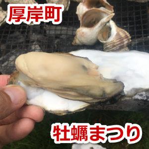 厚岸牡蠣まつりは2018年10月6日~14日 実際に行ってみた感想や口コミなど
