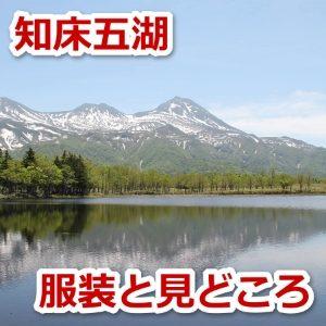 【2019年の状況】知床五湖を巡る時期による服装と散策時の注意事項について