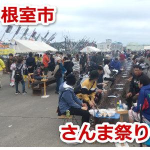 根室さんま祭りは2019年9月21日~9月22日 なんと100円で焼サンマが食べ放題!