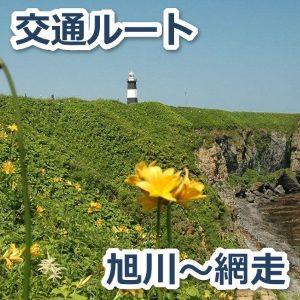 札幌、旭川から車で網走を巡るルートは2通りあります!